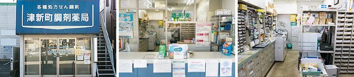 津新町調剤薬局