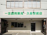 一志調剤薬局 久居駅前店