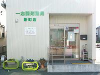一志調剤薬局 新町店